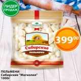 Магазин:Магнолия,Скидка:Пельмени Сибирские
