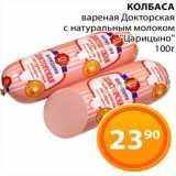 Магазин:Магнолия,Скидка:Колбаса Докторская