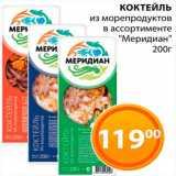 """Скидка: Коктейль из морепродуктов """"Меридиан"""""""