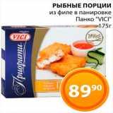 """Скидка: Рыбные порции """"Vici"""""""