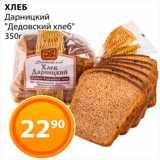 Магазин:Магнолия,Скидка:Хлеб «Дедовский хлеб»