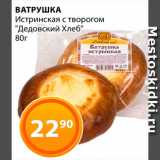 Магазин:Магнолия,Скидка:Ватрушка «Дедовский хлеб»