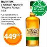 Магазин:Магнолия,Скидка:Напиток висковый «Роусонс Резерв»