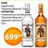 Магазин:Магнолия,Скидка:Ром/напиток «Капитан Морган»