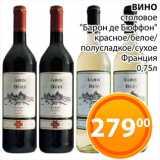 """Скидка: Вино """"Барон де Бюффон"""""""