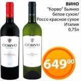 """Скидка: Вино """"Корво"""""""