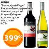 "Вино ""Баттерфляй Ридж"", Объем: 0.75 л"
