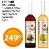 """Винный напиток """"Пьяная Слива"""", Объем: 0.75 л"""