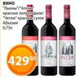 """Вино """"Лыхны""""/""""Апсны""""/""""Чегем"""", Объем: 0.75 л"""