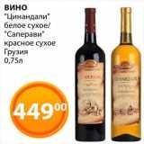 "Вино ""Цинандали""/""Саперави"", Объем: 0.75 л"