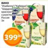 """Вино """"Изабелла""""/""""Каберне""""/""""Шардоне""""/""""Мускатное"""", Объем: 3 л"""