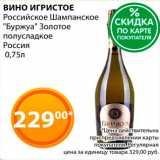 Магазин:Магнолия,Скидка:Вино игристое «Буржуа»