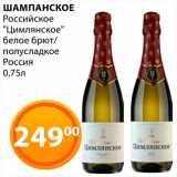 Магазин:Магнолия,Скидка:Шампанское «Цимлянское»