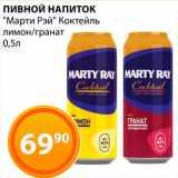 """Скидка: Пивной напиток """"Марти Рэй"""""""