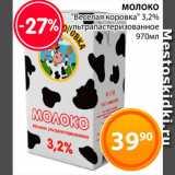 """Молоко """"Веселая коровка, Объем: 970 мл"""