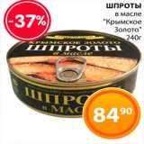 """Шпроты """"Крымское золото"""", Вес: 240 г"""