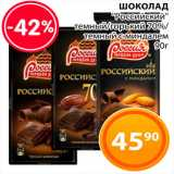 """Скидка: Шоколад """"Российский"""""""