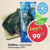 Скидка: Камбала замороженая Морепродукт