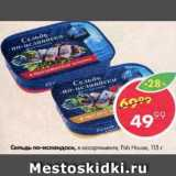 Магазин:Пятёрочка,Скидка:Сельдь по-исландски Fish House