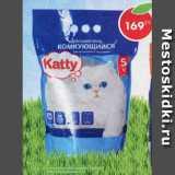 Скидка: наполнитель для кошачего туалета