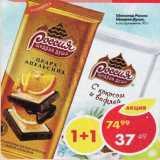 Магазин:Пятёрочка,Скидка:шоколад Россия Щедрая душа