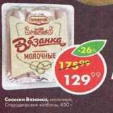 Скидка: Сосиски Вязанка Стародворские колбасы