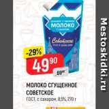 Верный Акции - Молоко сгущенное Советское