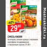 Верный Акции - Смесь Knorr