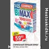 Магазин:Верный,Скидка:Стиральный порошок Bimax