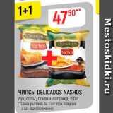Верный Акции - Чипсы Delicados Nashos