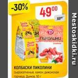Верный Акции - Колбаски Пиколини ДЫмов