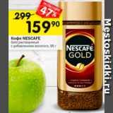Скидка: Кофе Nescafe Gold