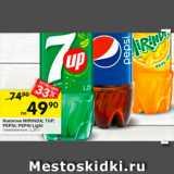Скидка: Напитки Mirinda/7Up/Pepsi