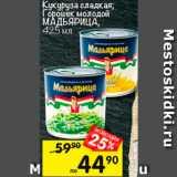 Магазин:Перекрёсток,Скидка:Кукуруза/горошек молодой Мадьярица