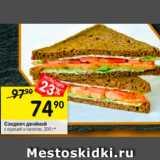 Магазин:Перекрёсток,Скидка:Сэндвич двойной