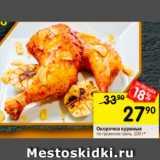 Магазин:Перекрёсток,Скидка:Окорочка куриные по-Грузински гриль