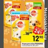 Магазин:Перекрёсток,Скидка:Корм для собак Pedigree