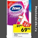 Перекрёсток Акции - Полотенца бумажные Zewa