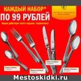 Перекрёсток Акции - Ложки чайные, столовые/вилки/ножи
