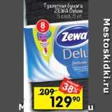 Перекрёсток Акции - Туалетная бумага Zewa Deluxe