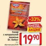 Скидка: Сахар с натуральной ванилью Dr. Oetker