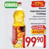 Скидка: Масло подсолнечное Слобода рафинированное для жарки и фритюра