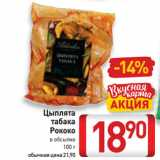 Магазин:Билла,Скидка:Цыплята табака Рококо в обсыпке