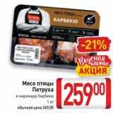 Скидка: Мясо птицы Петруха в маринаде барбекю