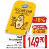 Скидка: Сыр Российский Valio нарезка, 50%