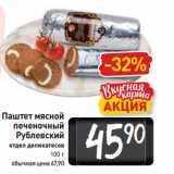 Билла Акции - Паштет мясной печеночный Рублевский