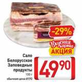 Магазин:Билла,Скидка:Сало Белорусское Заповедные продукты