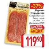 Скидка: Нарезка Егорьевская Колбаса Столичная, Окорок свиной