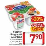 Магазин:Билла,Скидка:Продукт йогуртный Alpenland 0,3%, 7,5%