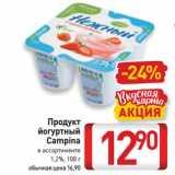 Магазин:Билла,Скидка:Продукт йогуртный Campina в ассортименте 1,2%